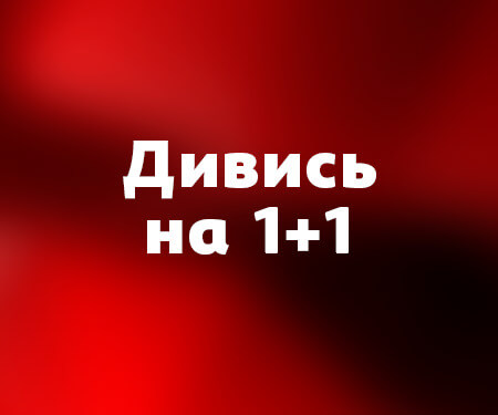 телепрограмма за 17 июня 2017